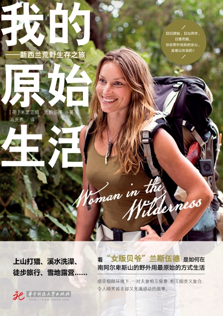 WOMAN IN THE WILDERNESS-Cover of Chinese version-1